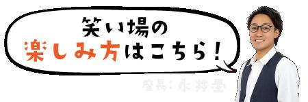座長:永井塁『笑い場の楽しみ方』